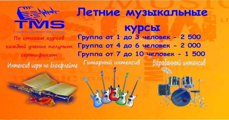 Летние музыкальные курсы 2017
