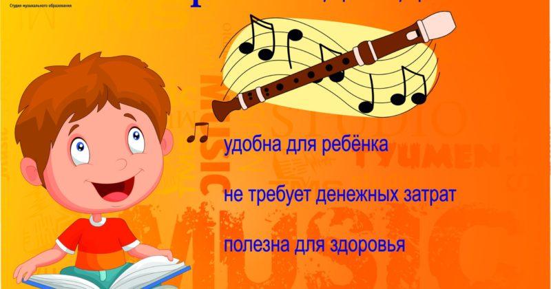 Блокфлейта для детей