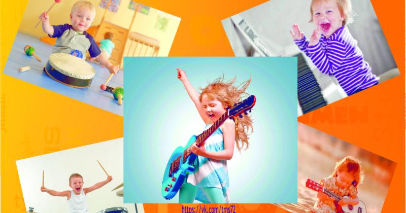 Летние музыкальные курсы для детей
